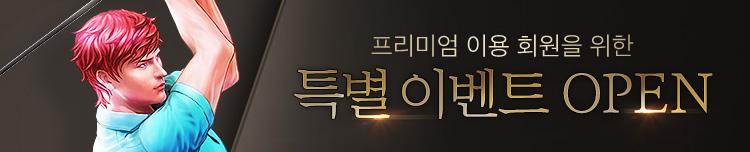 GM앵거의 클린스쿼드 2탄! 어뷰징 집중단속 진행